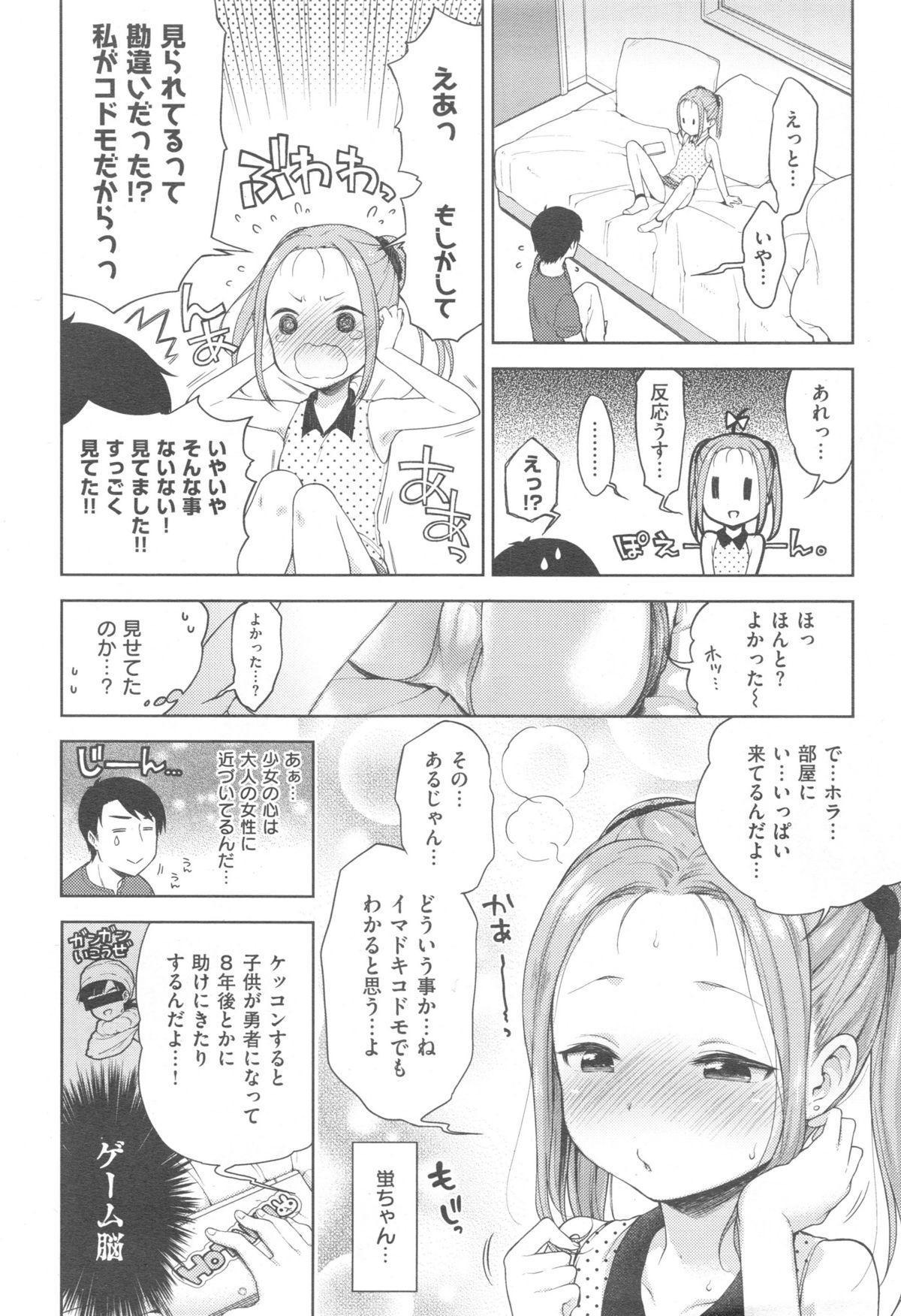 COMIC Kairakuten XTC Vol. 5 131