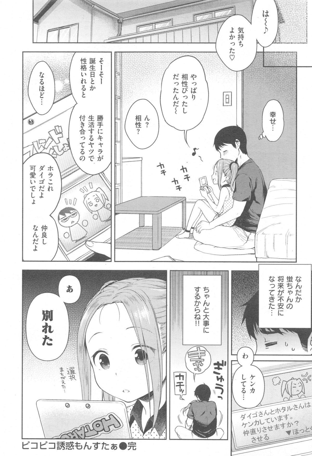 COMIC Kairakuten XTC Vol. 5 143