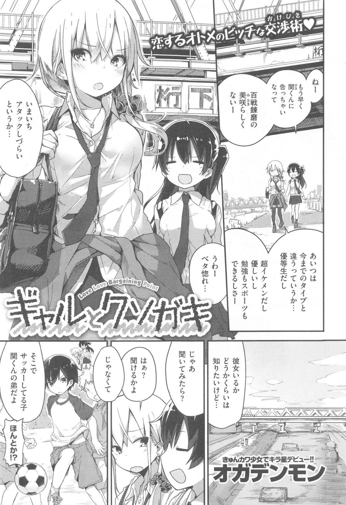 COMIC Kairakuten XTC Vol. 5 159
