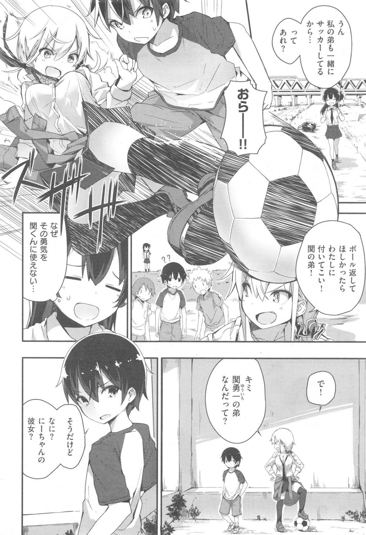 COMIC Kairakuten XTC Vol. 5 160