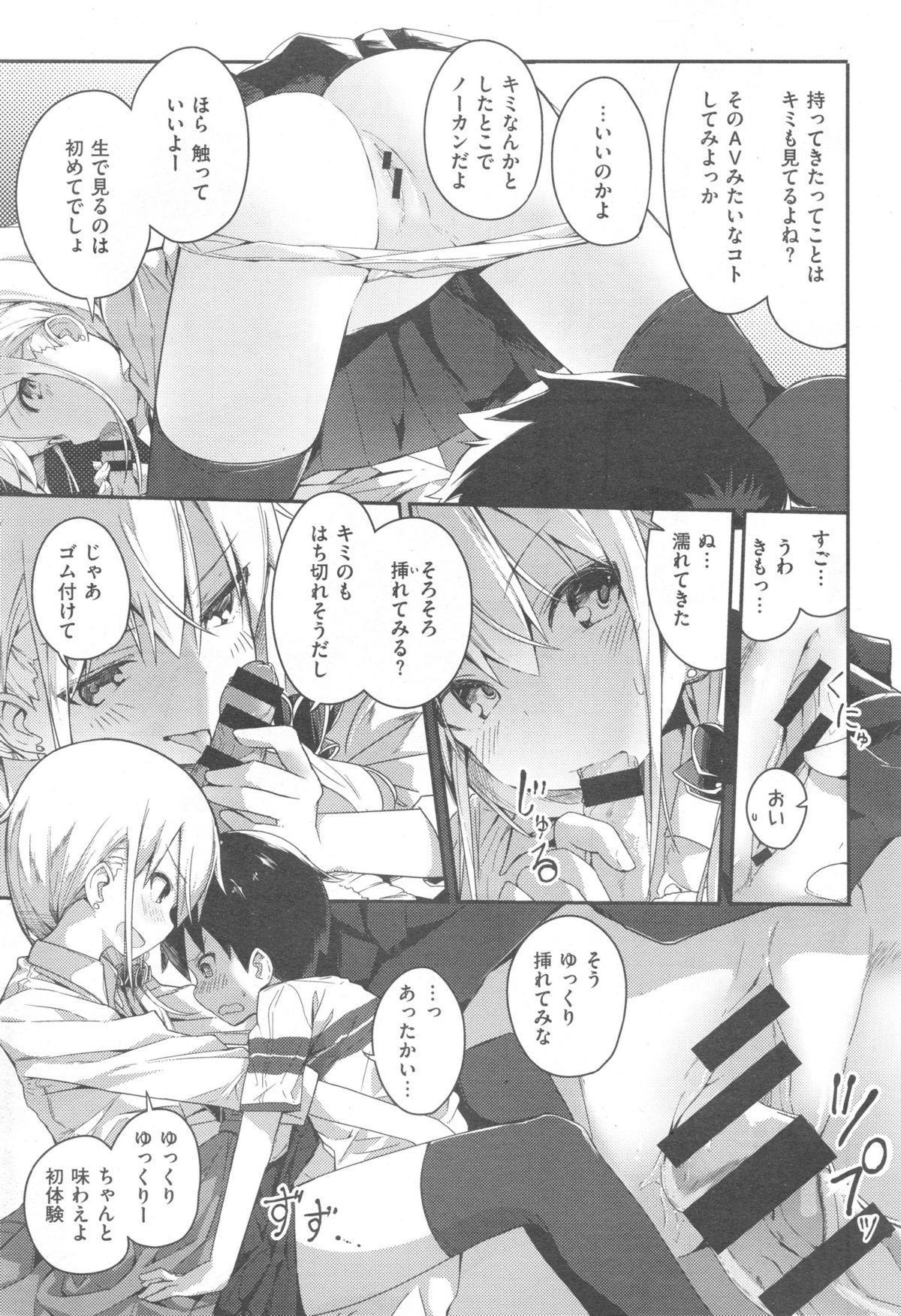 COMIC Kairakuten XTC Vol. 5 167