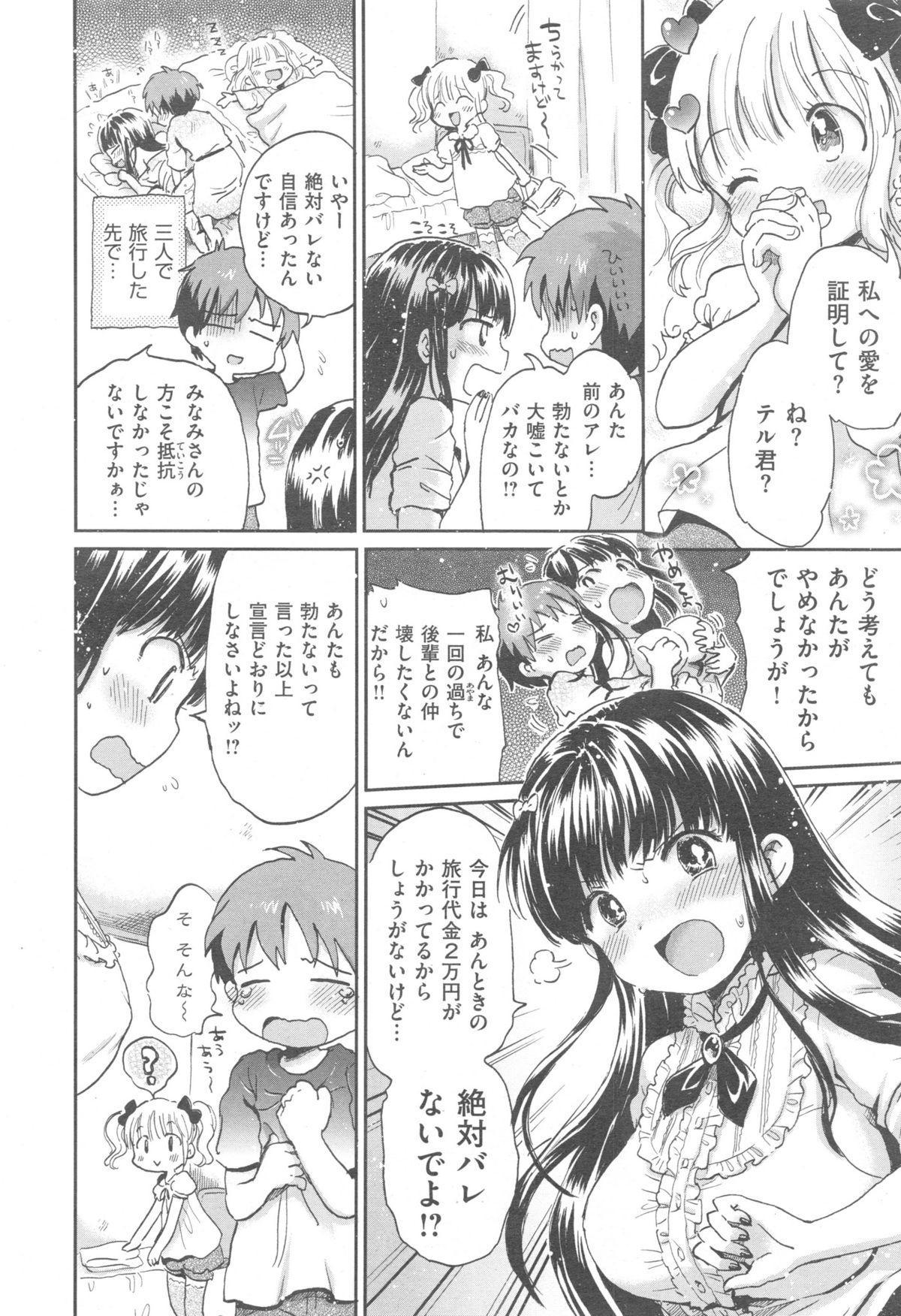 COMIC Kairakuten XTC Vol. 5 182