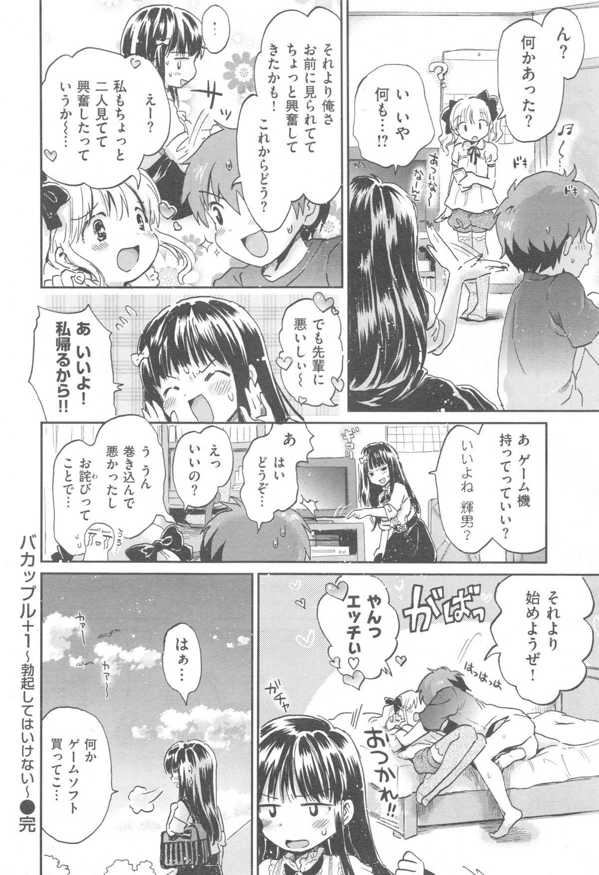 COMIC Kairakuten XTC Vol. 5 200