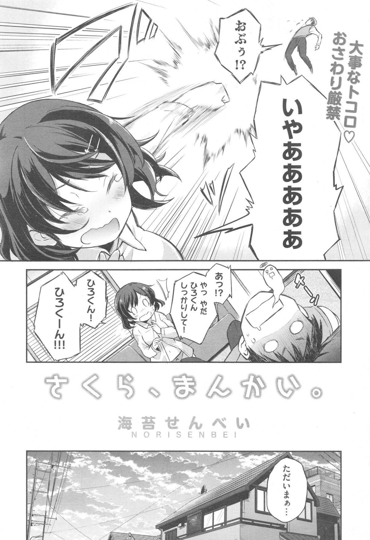 COMIC Kairakuten XTC Vol. 5 202