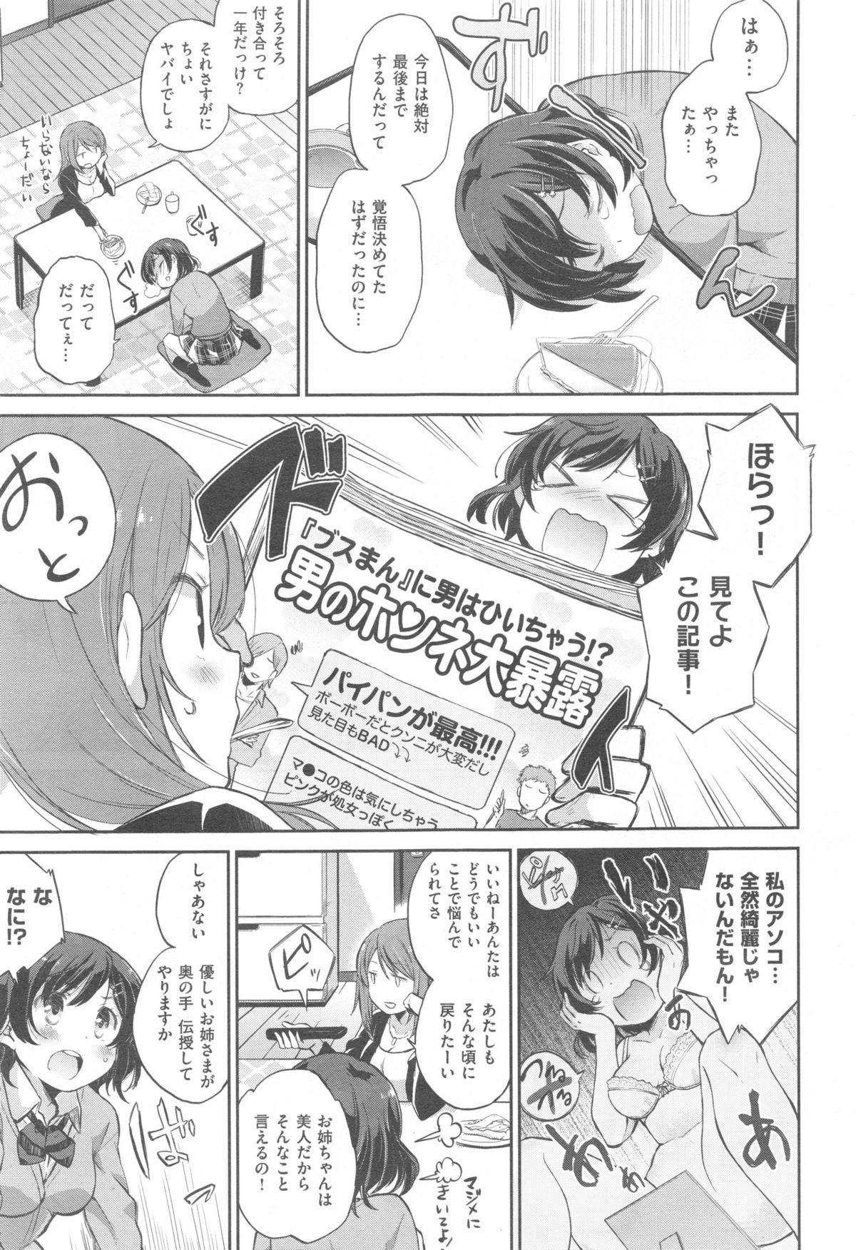 COMIC Kairakuten XTC Vol. 5 203
