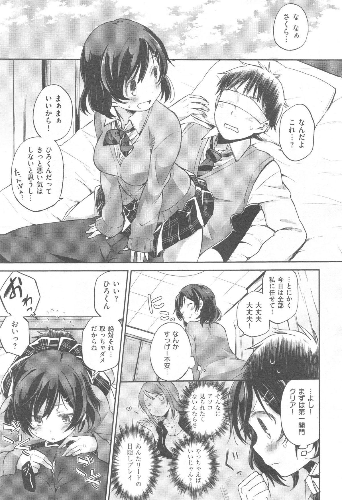 COMIC Kairakuten XTC Vol. 5 205