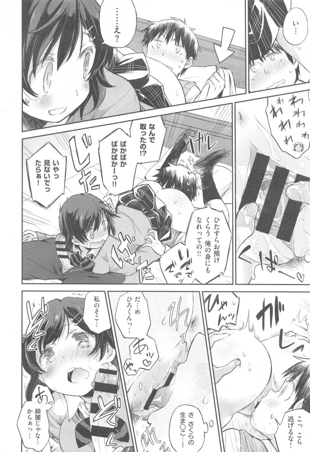 COMIC Kairakuten XTC Vol. 5 208