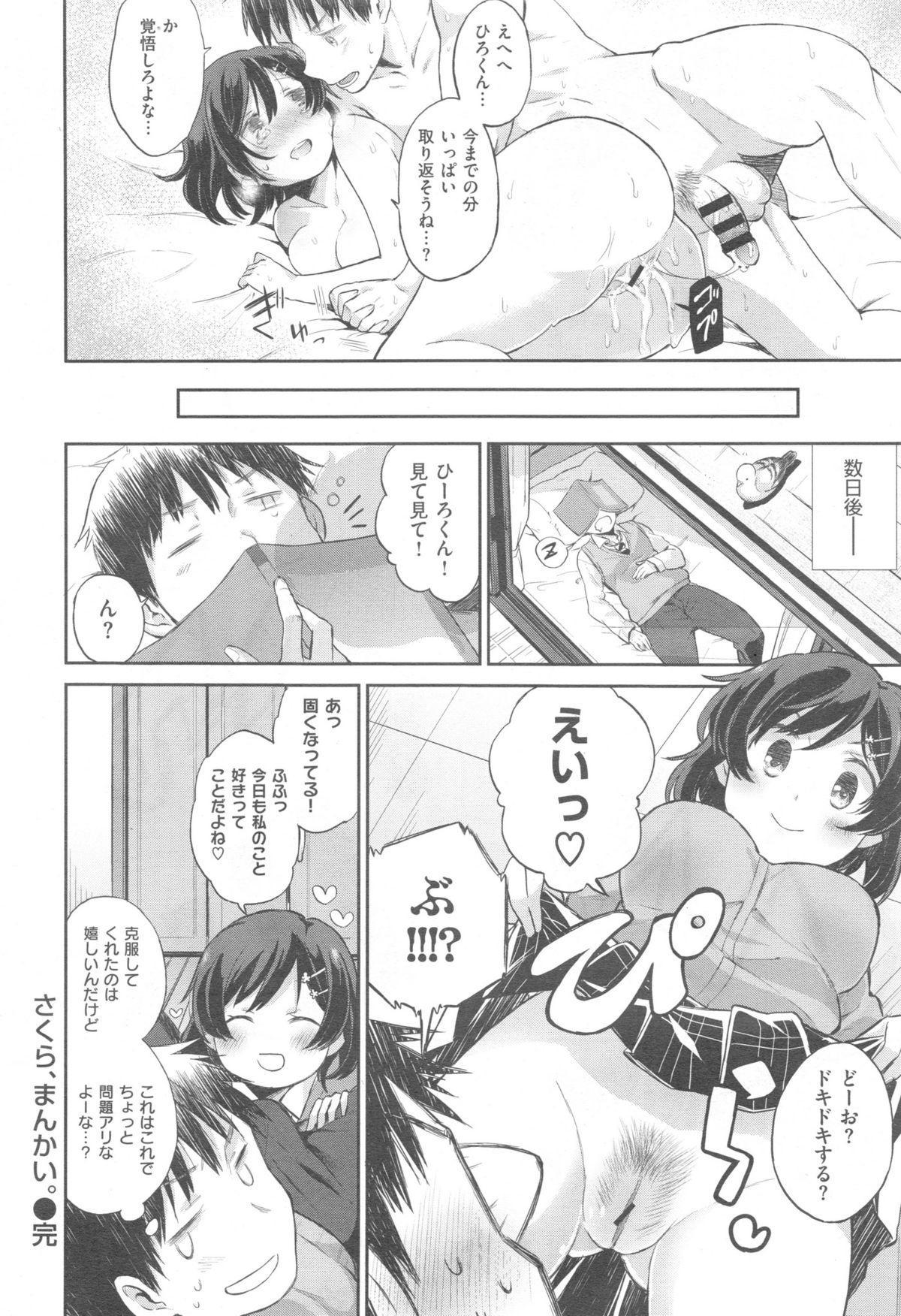 COMIC Kairakuten XTC Vol. 5 216