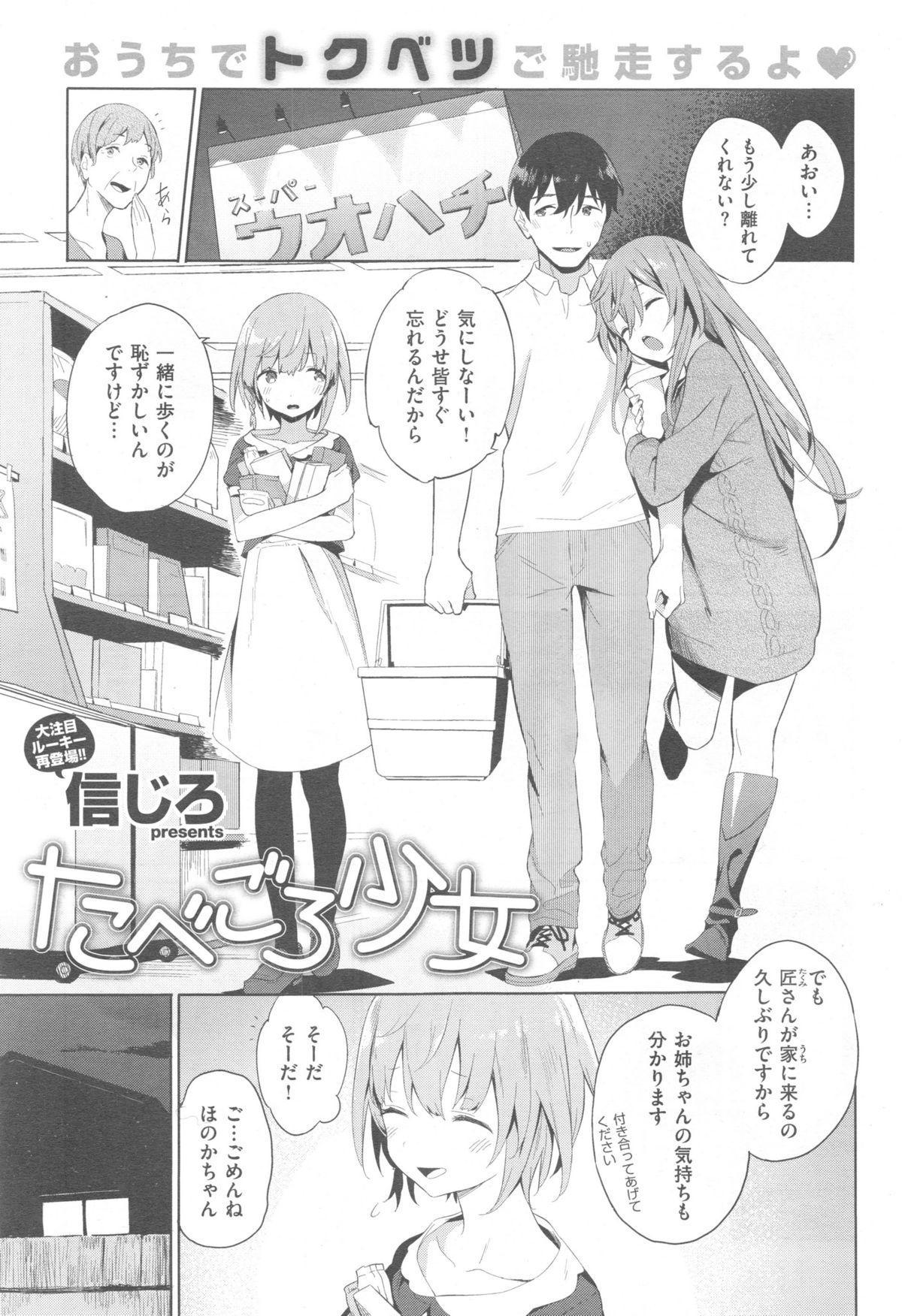 COMIC Kairakuten XTC Vol. 5 217