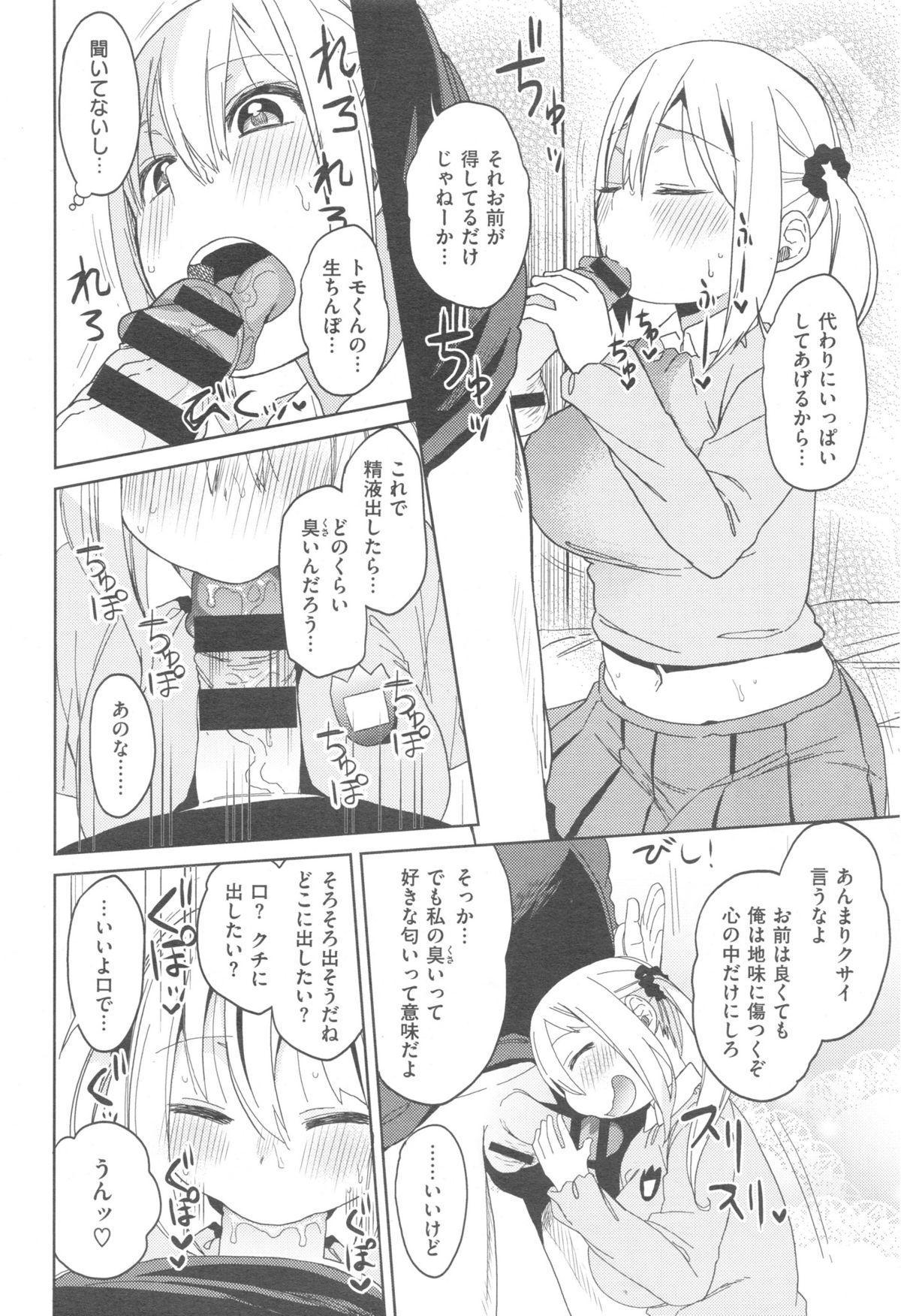 COMIC Kairakuten XTC Vol. 5 21