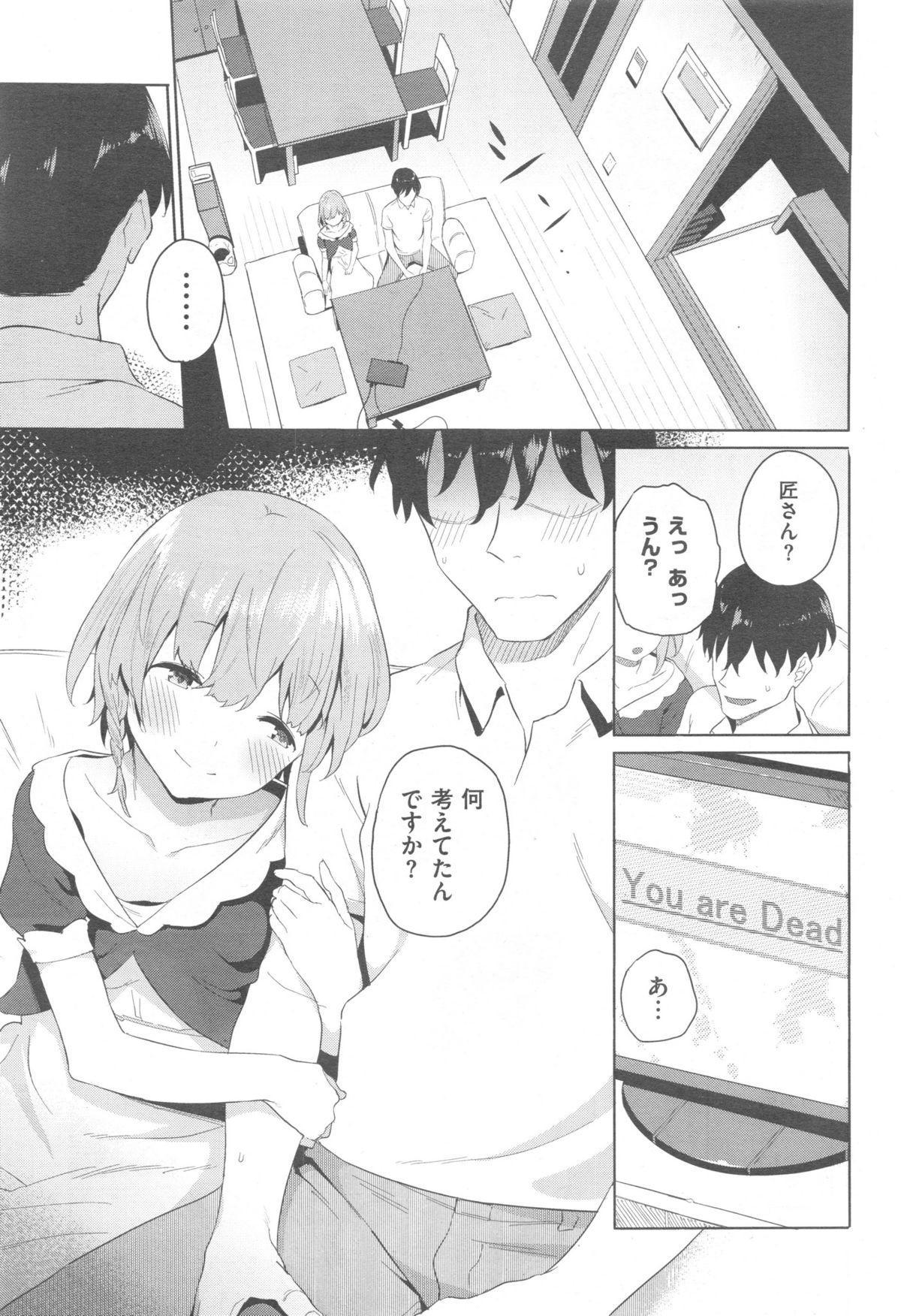 COMIC Kairakuten XTC Vol. 5 219
