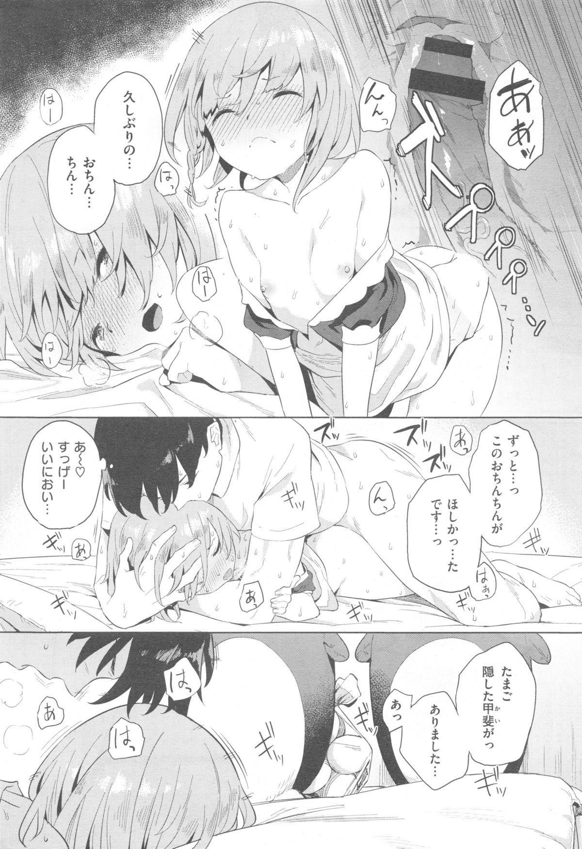 COMIC Kairakuten XTC Vol. 5 224