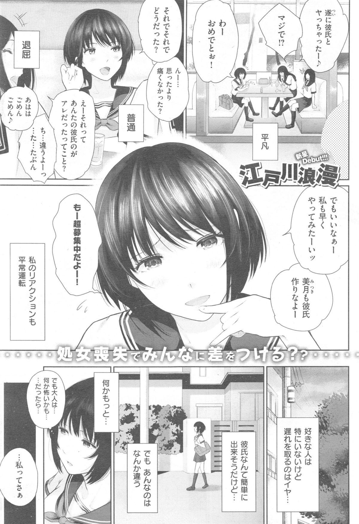 COMIC Kairakuten XTC Vol. 5 229