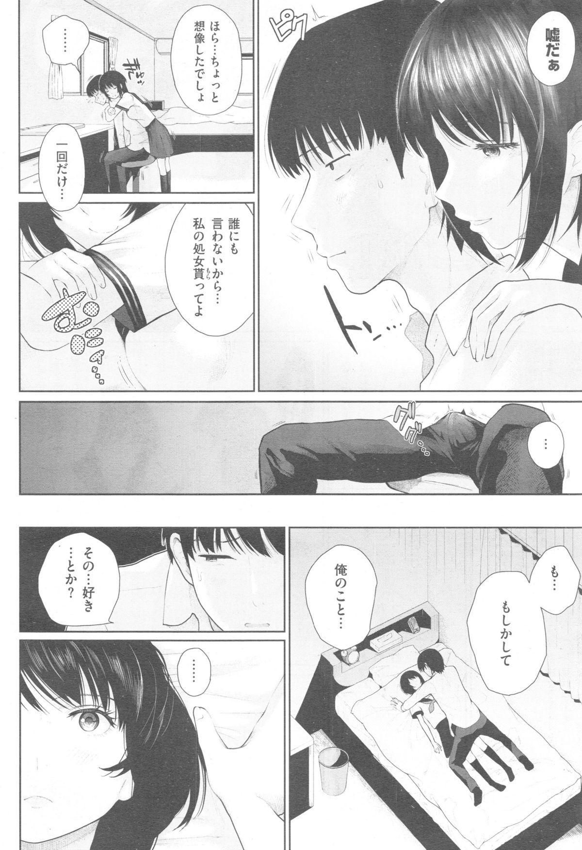 COMIC Kairakuten XTC Vol. 5 232