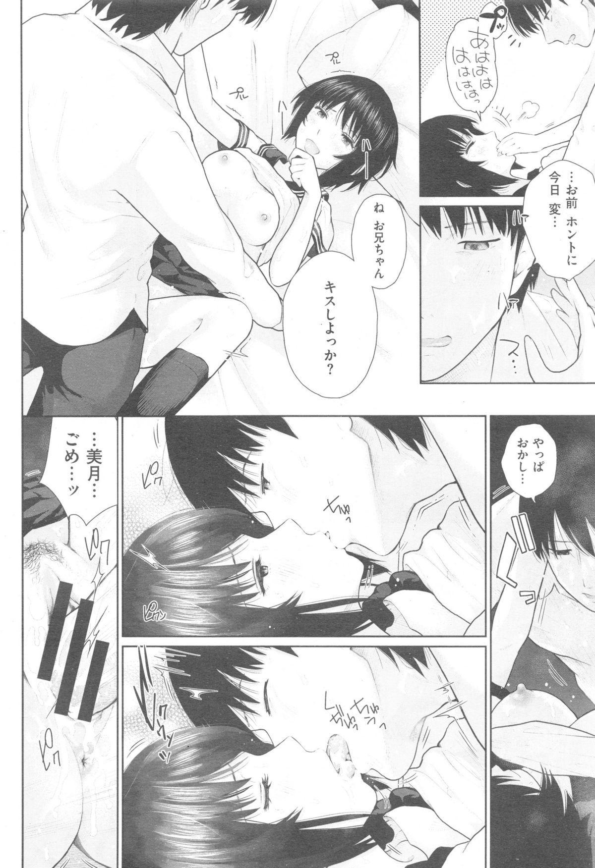 COMIC Kairakuten XTC Vol. 5 238