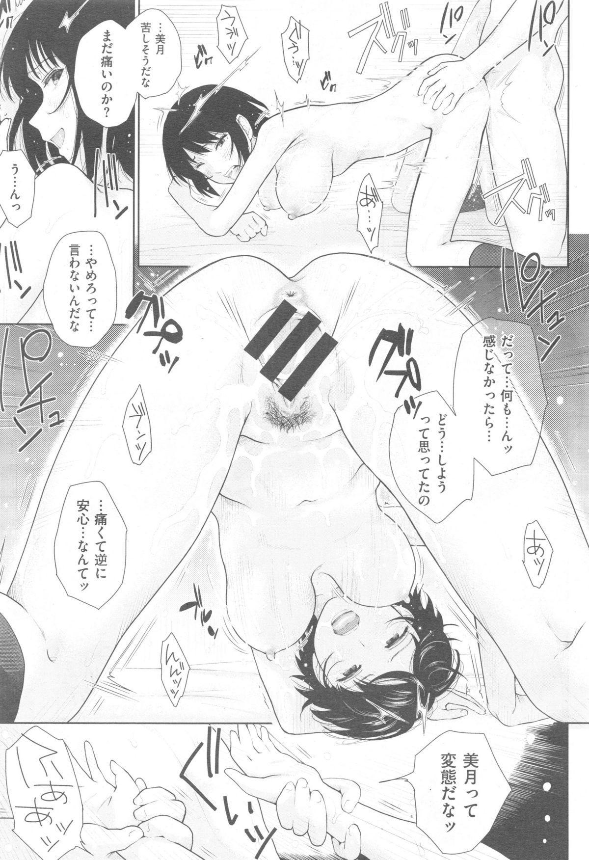 COMIC Kairakuten XTC Vol. 5 241