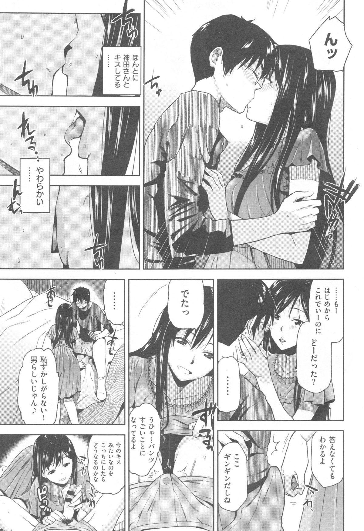 COMIC Kairakuten XTC Vol. 5 255