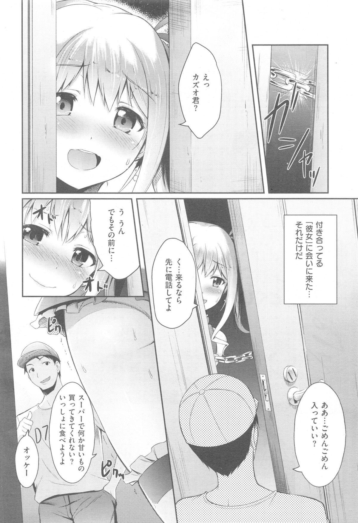 COMIC Kairakuten XTC Vol. 5 272