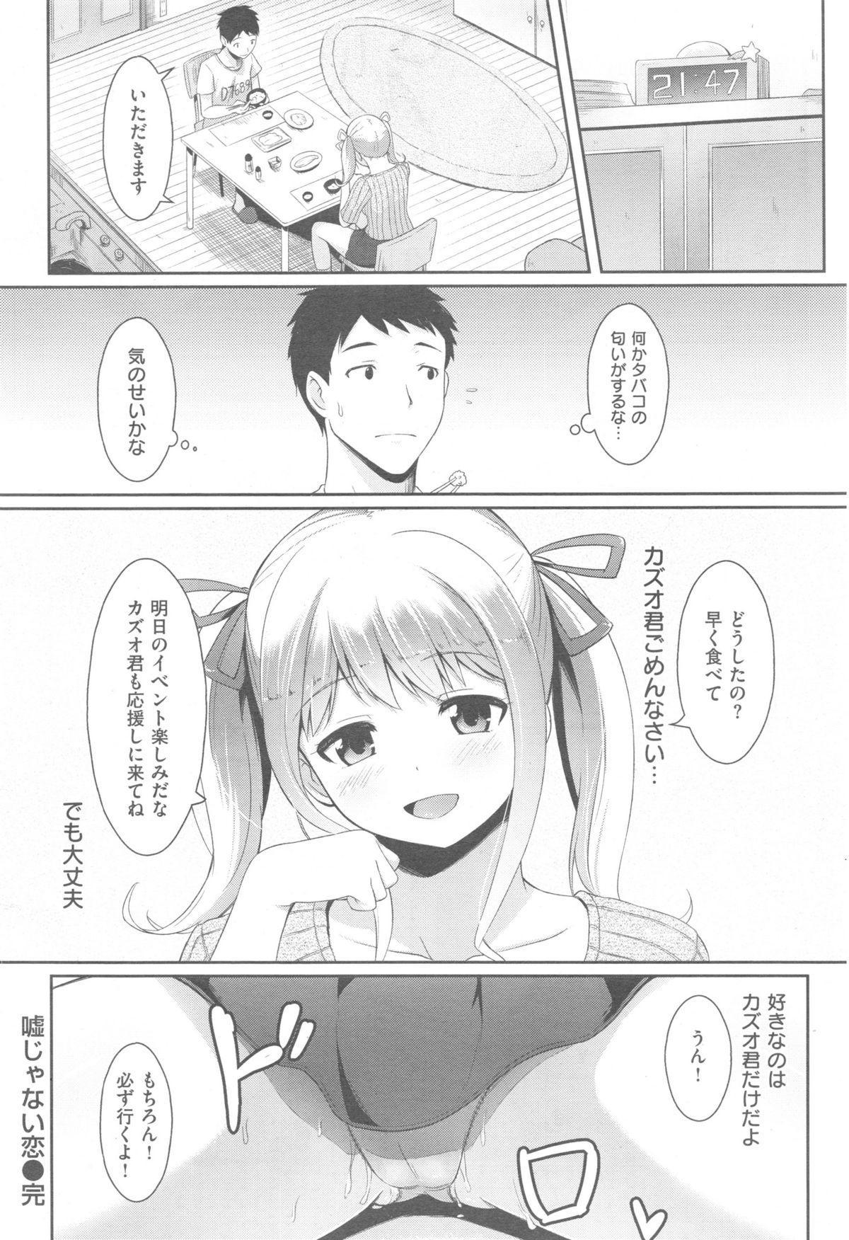 COMIC Kairakuten XTC Vol. 5 286