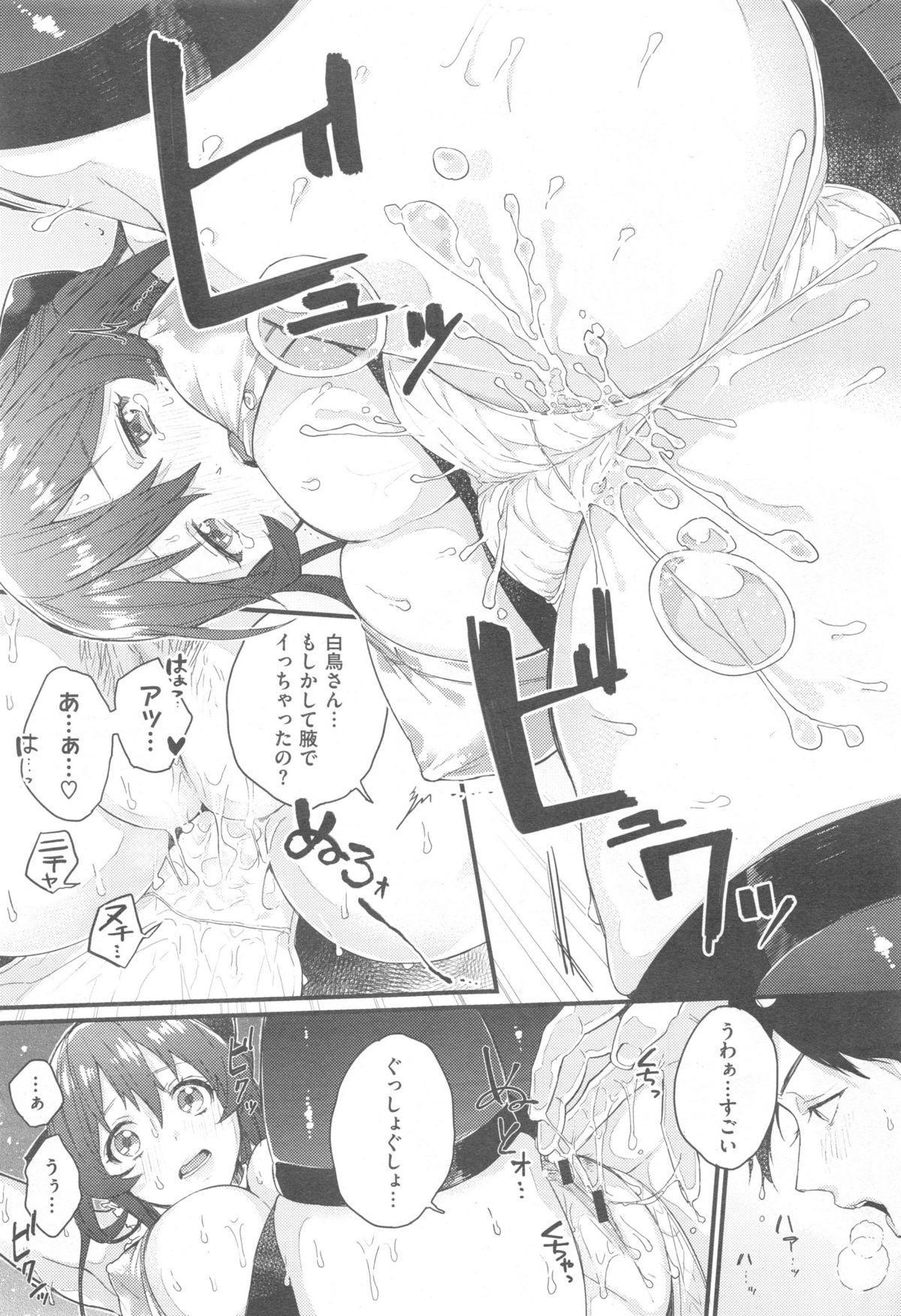 COMIC Kairakuten XTC Vol. 5 311