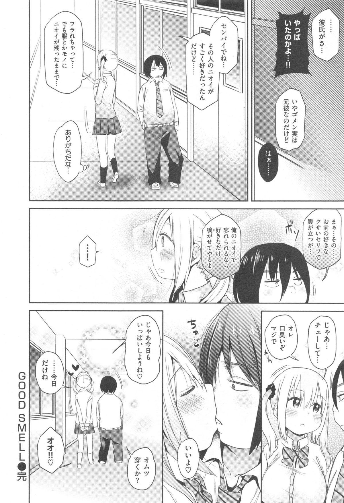 COMIC Kairakuten XTC Vol. 5 31