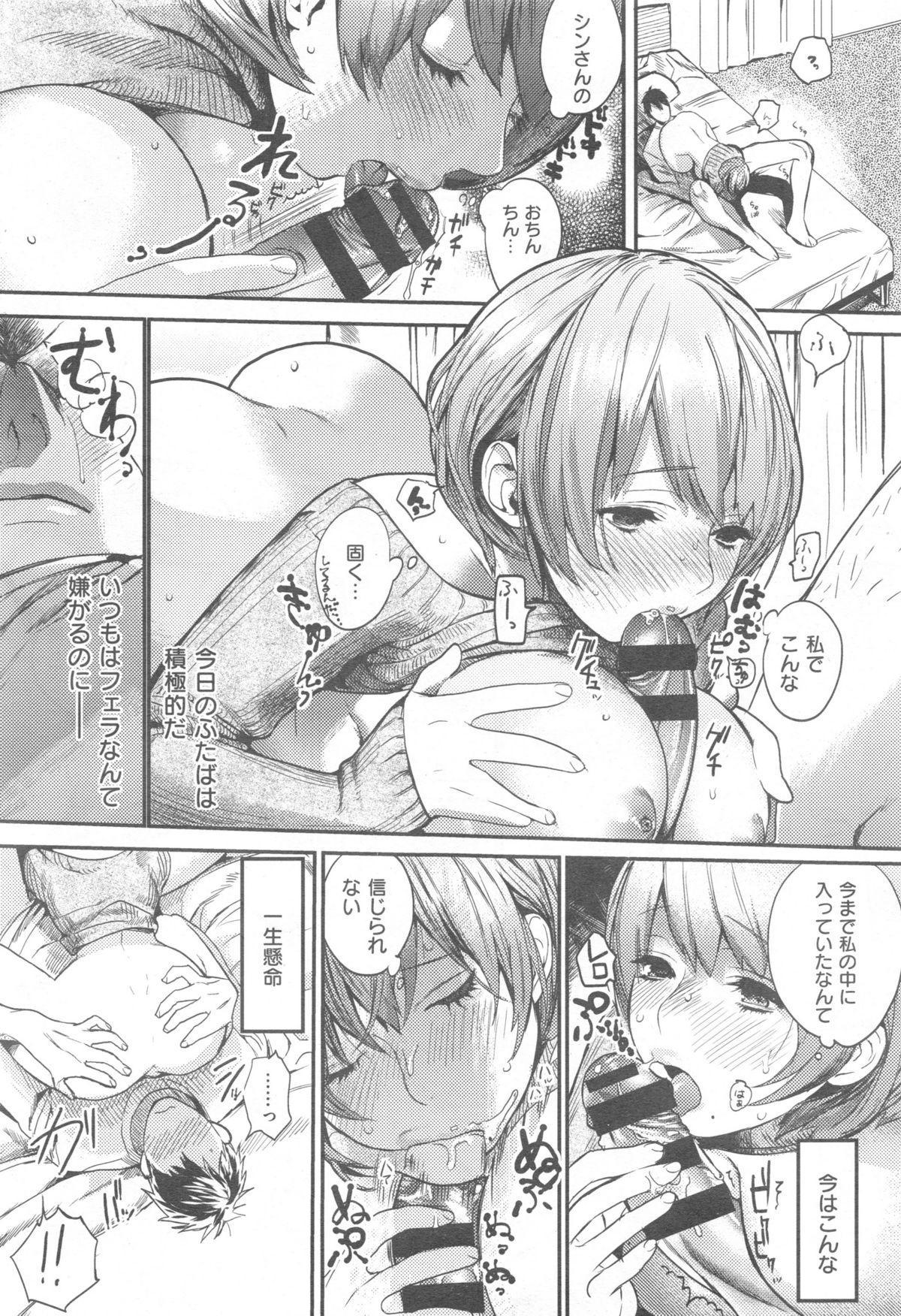 COMIC Kairakuten XTC Vol. 5 345