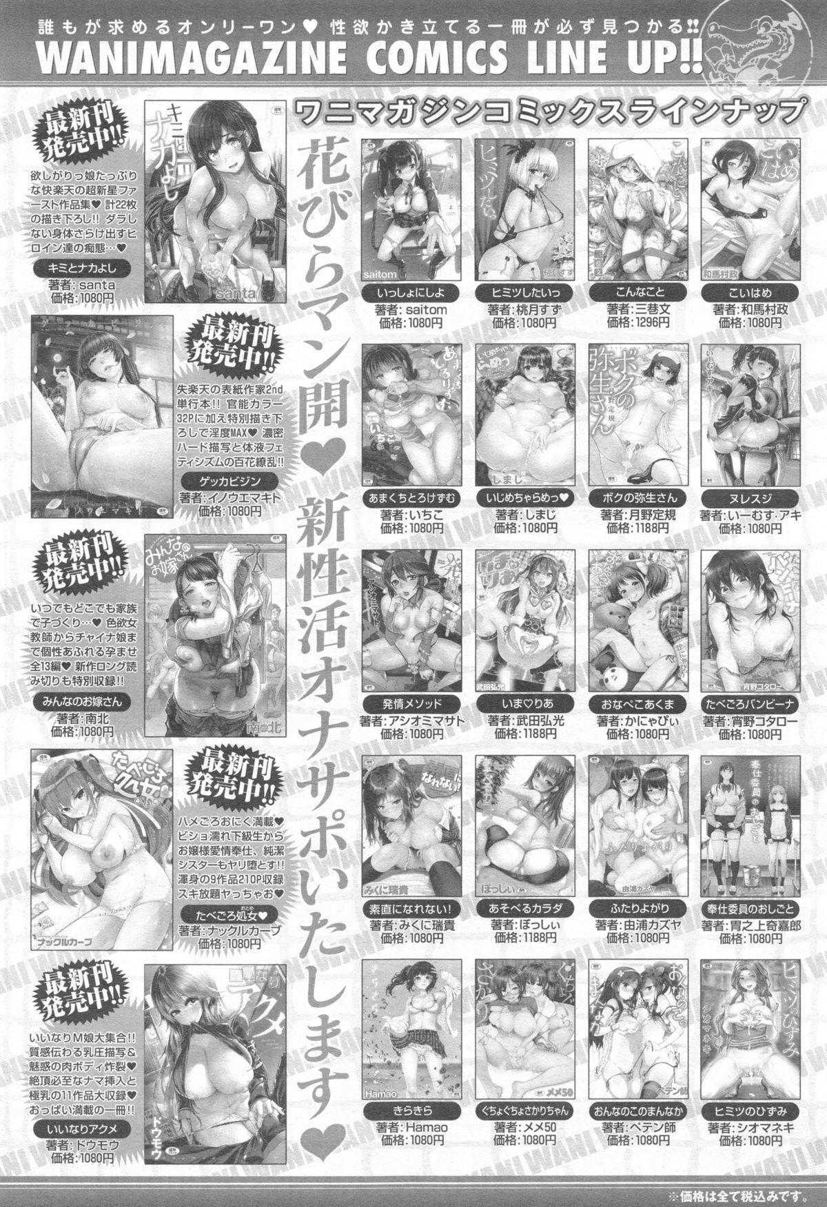 COMIC Kairakuten XTC Vol. 5 401