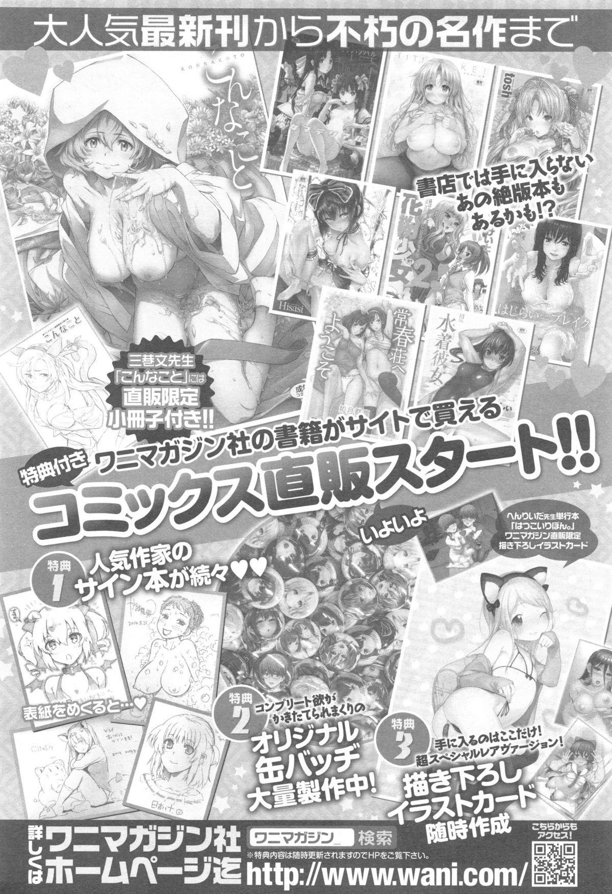 COMIC Kairakuten XTC Vol. 5 402