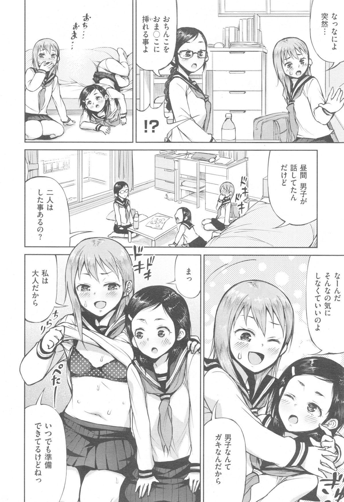 COMIC Kairakuten XTC Vol. 5 404