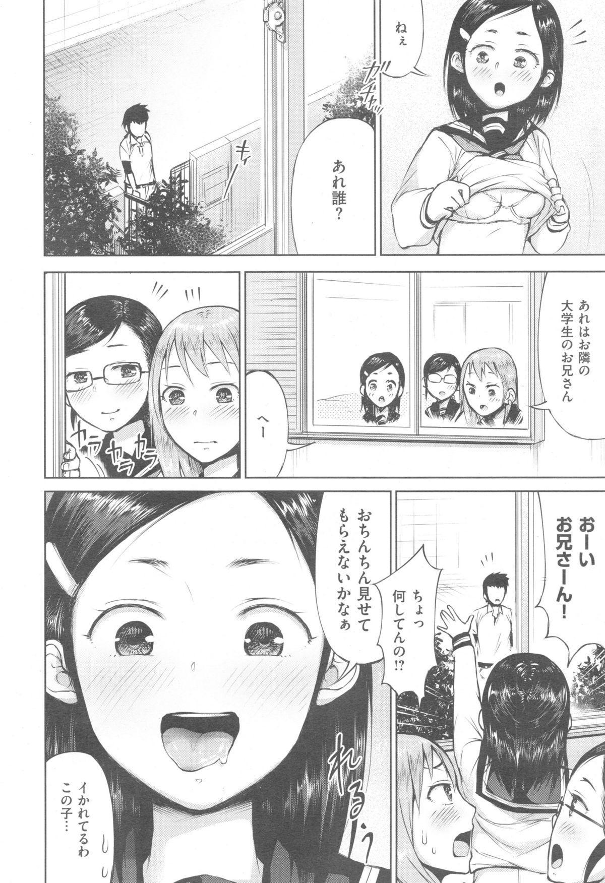 COMIC Kairakuten XTC Vol. 5 406