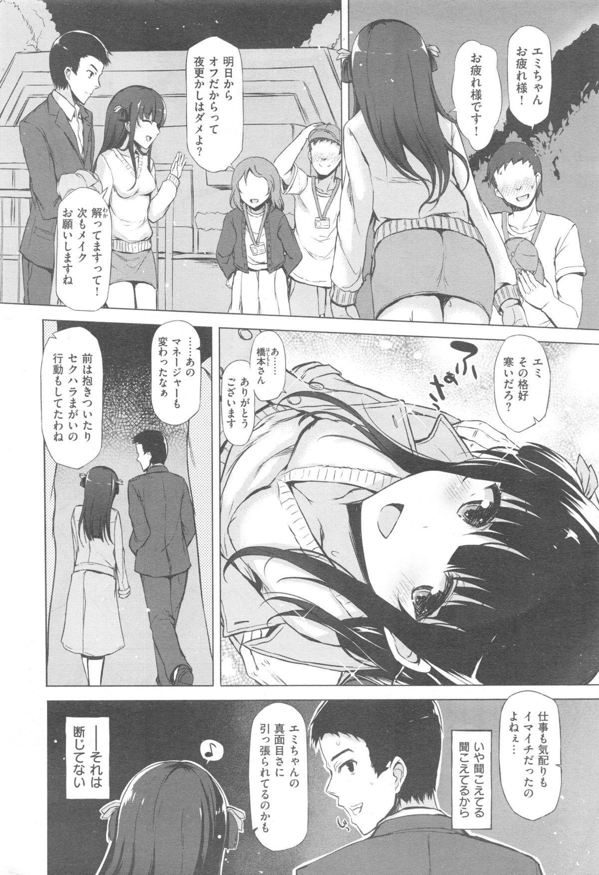 COMIC Kairakuten XTC Vol. 5 424