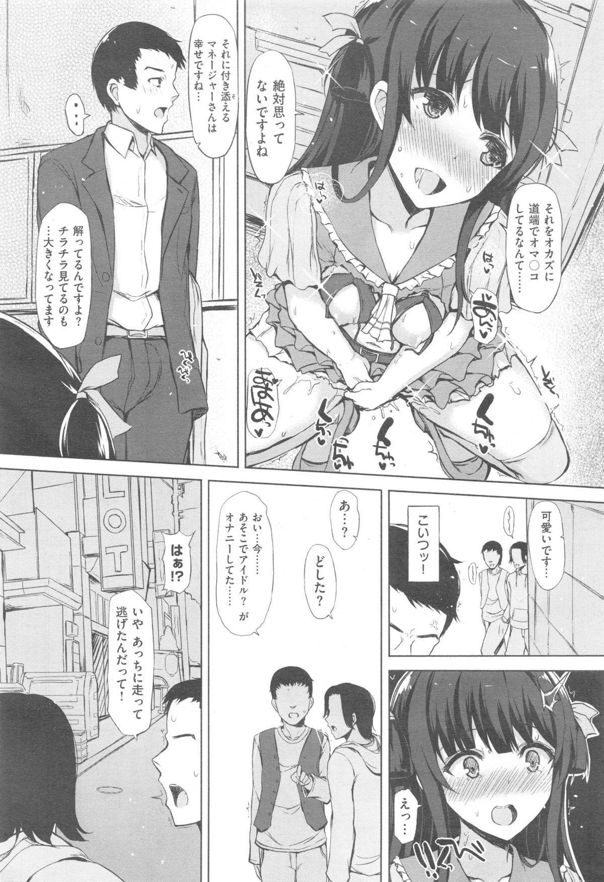 COMIC Kairakuten XTC Vol. 5 430