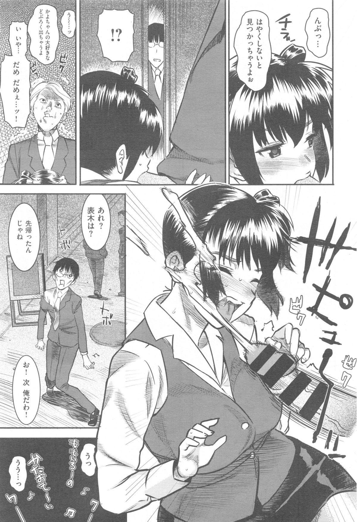 COMIC Kairakuten XTC Vol. 5 445