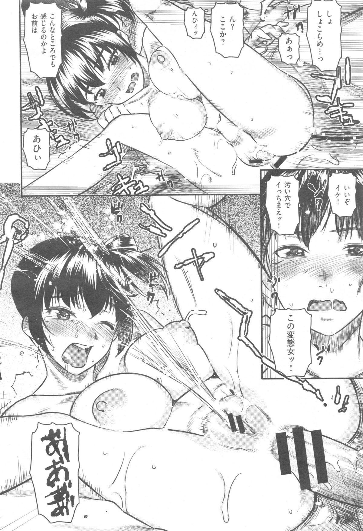 COMIC Kairakuten XTC Vol. 5 454