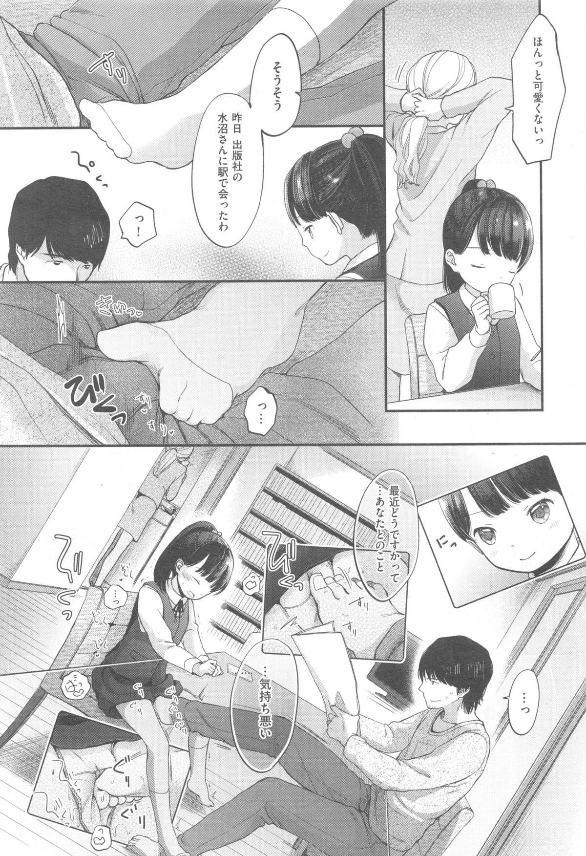 COMIC Kairakuten XTC Vol. 5 458