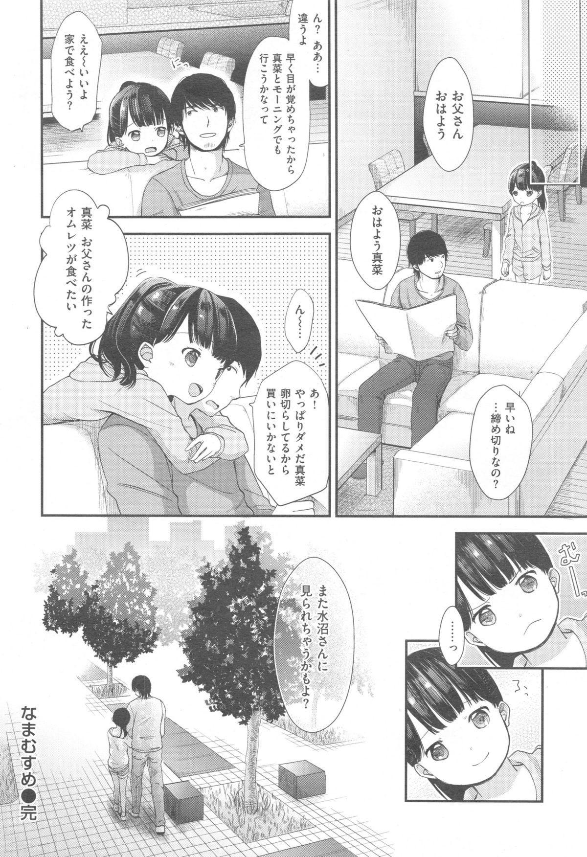 COMIC Kairakuten XTC Vol. 5 478