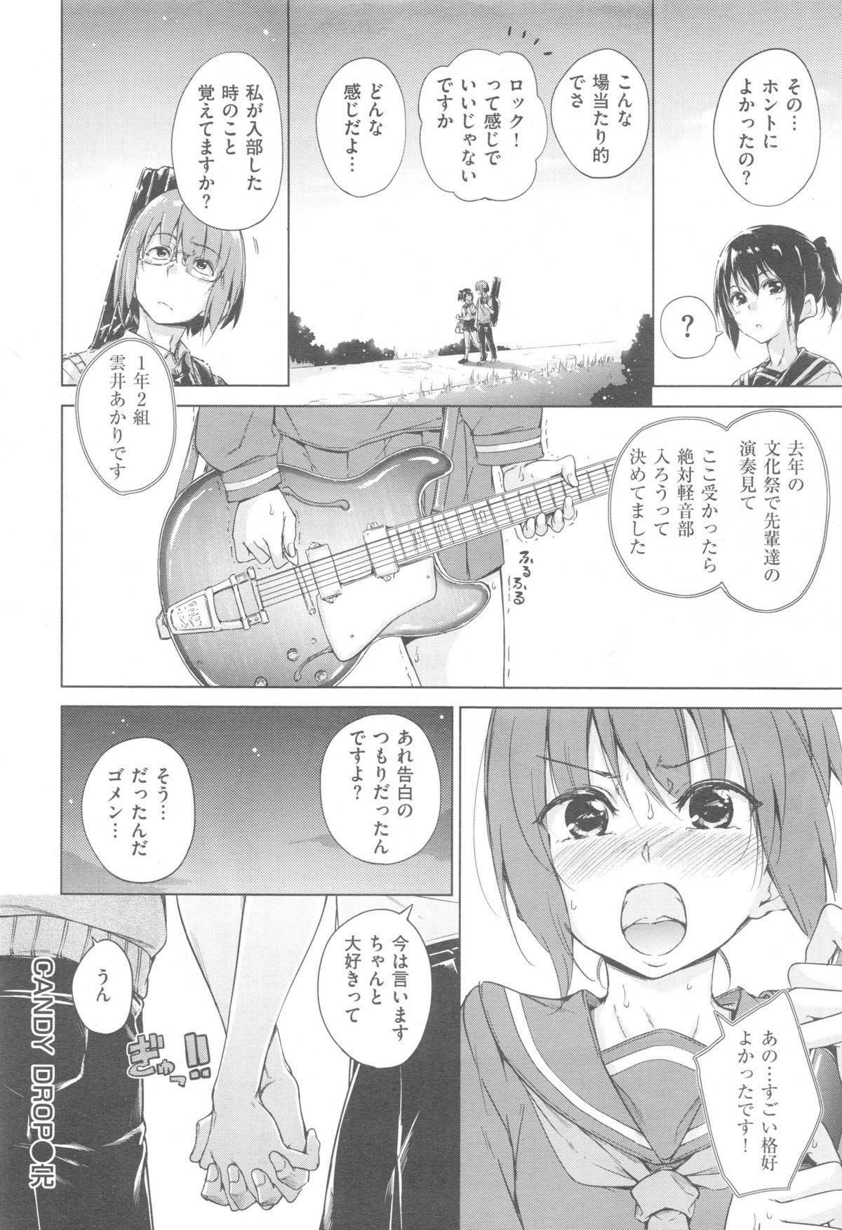 COMIC Kairakuten XTC Vol. 5 47