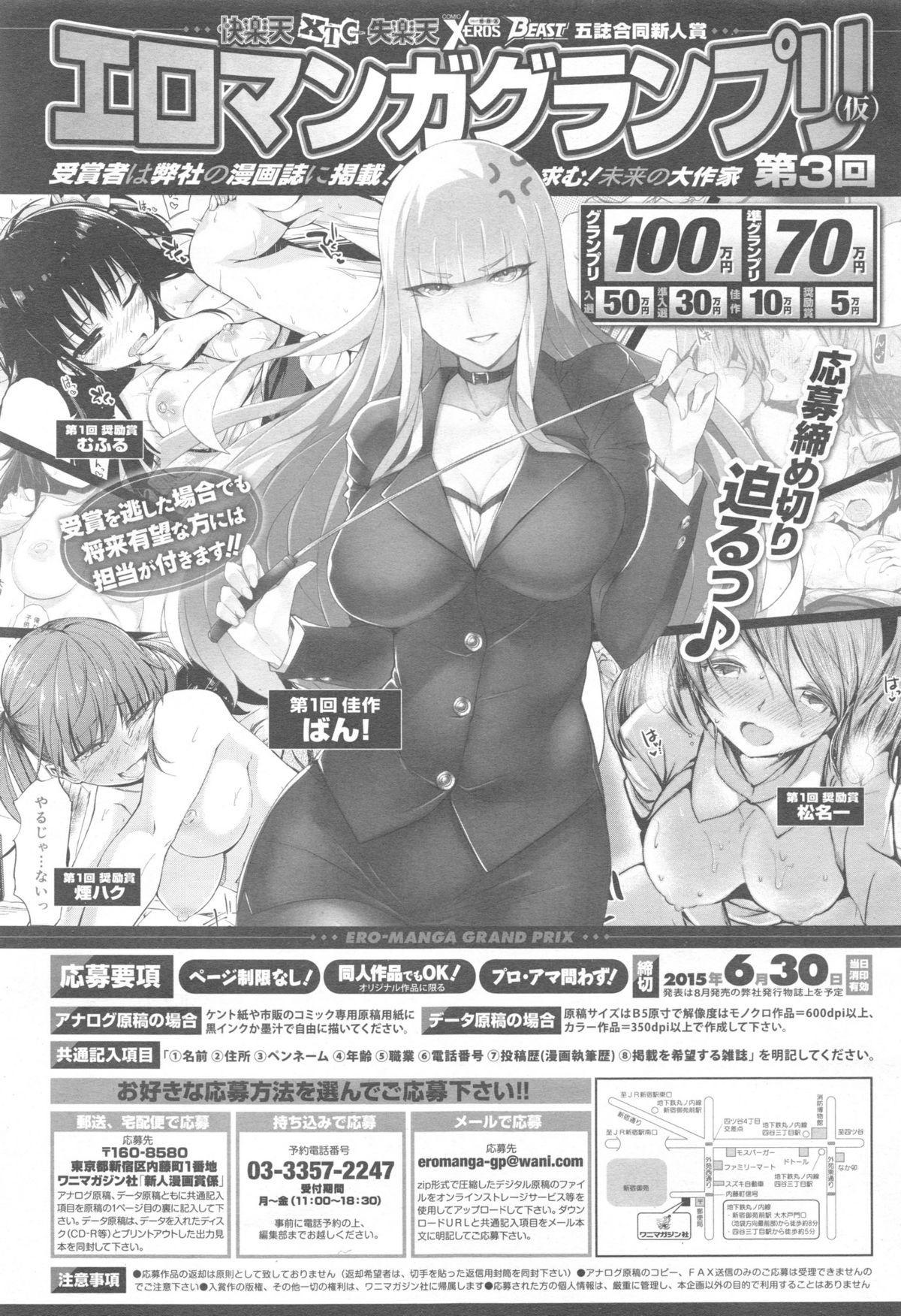 COMIC Kairakuten XTC Vol. 5 481