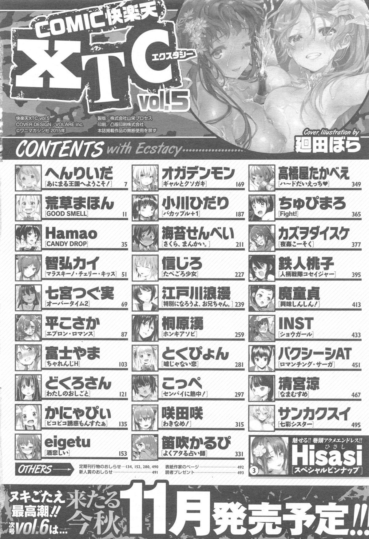 COMIC Kairakuten XTC Vol. 5 484