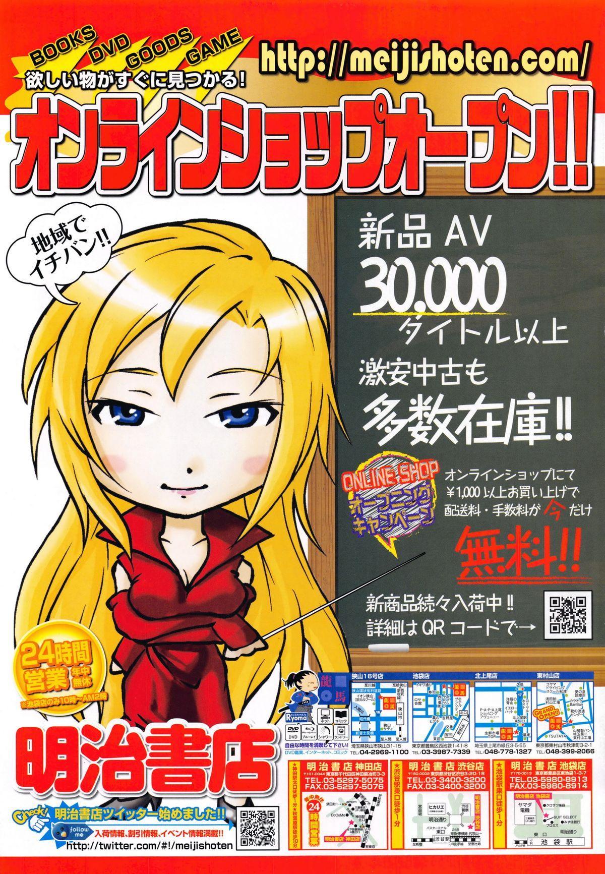 COMIC Kairakuten XTC Vol. 5 491