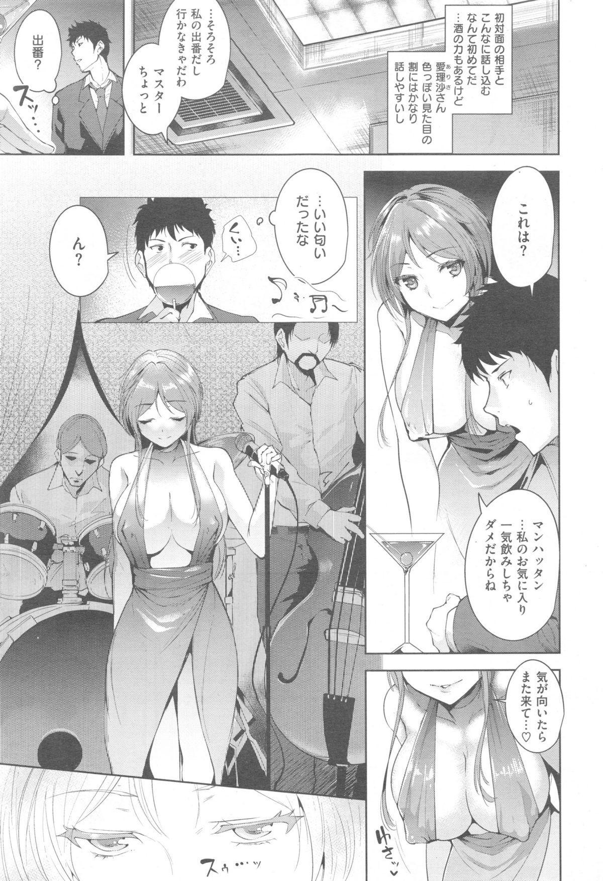 COMIC Kairakuten XTC Vol. 5 50