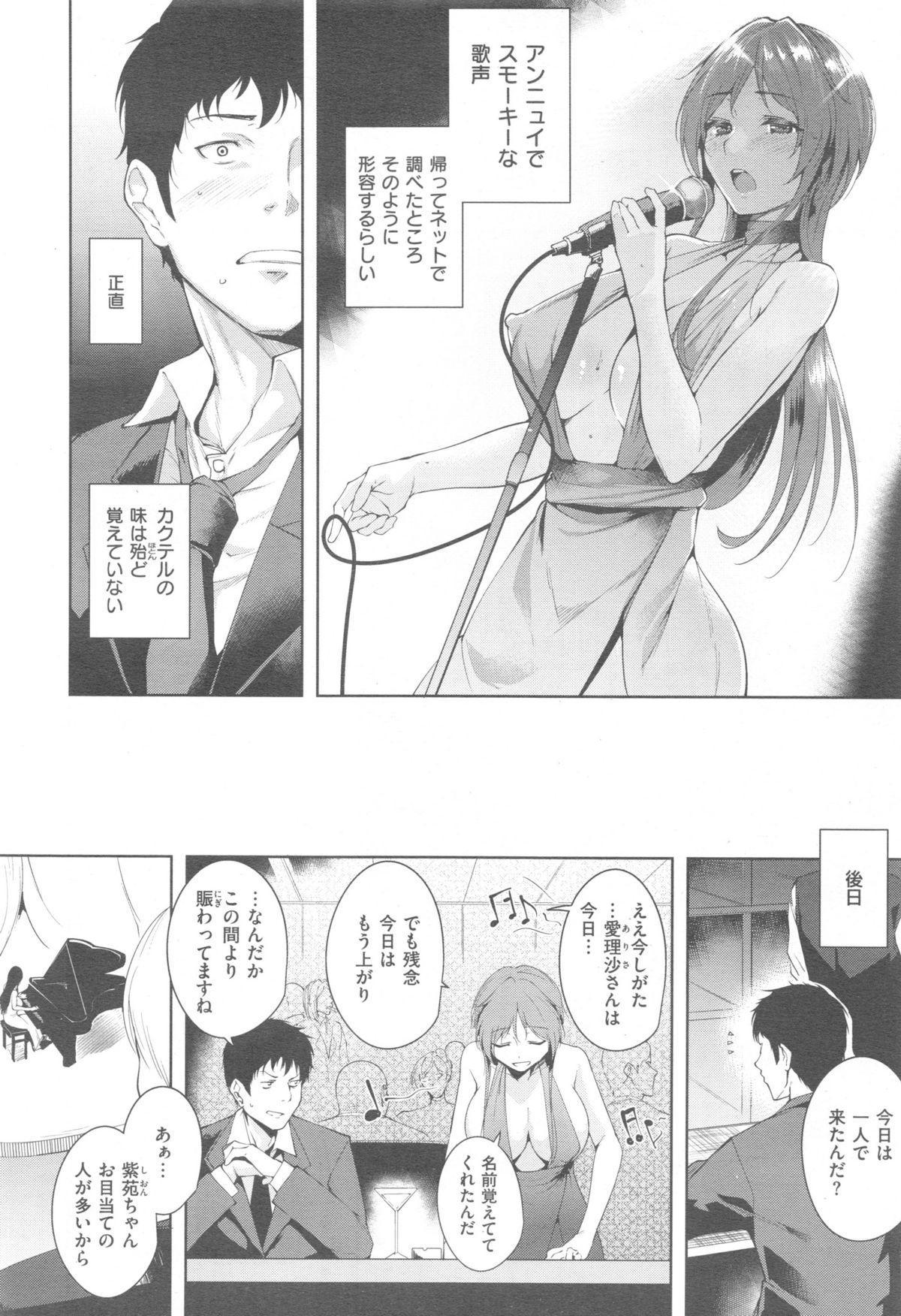 COMIC Kairakuten XTC Vol. 5 51