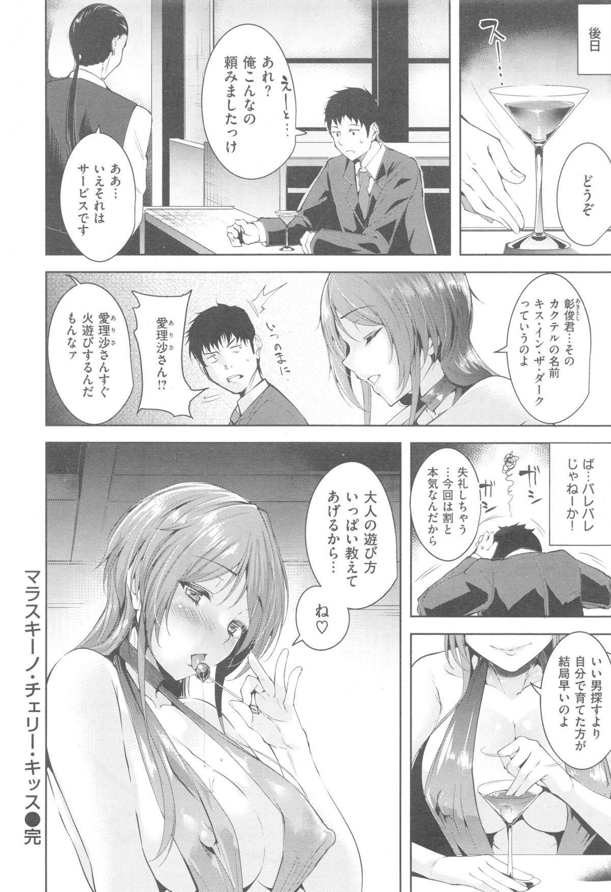 COMIC Kairakuten XTC Vol. 5 65
