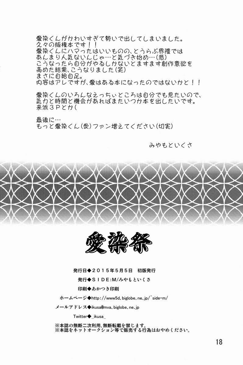 Aizen Matsuri 16