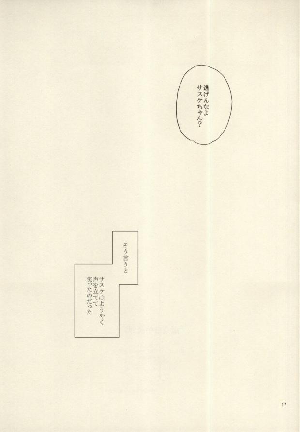 Yuuten wa Gozen 2-ji 13