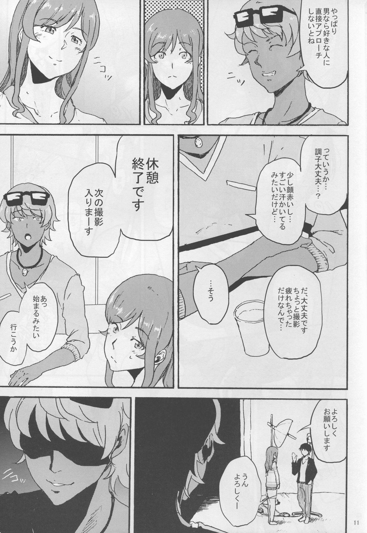 Mirai-chan ga Sandaime SGOCK no Leader ni Damasare Yarechau Hon 10
