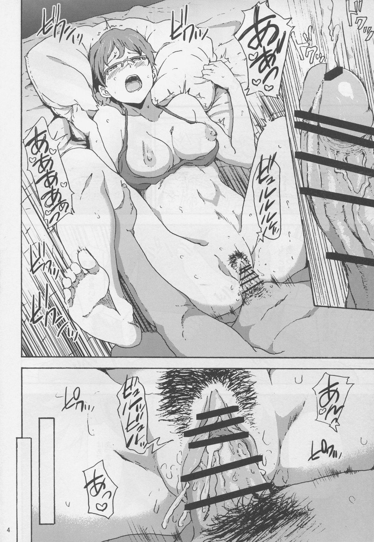 Mirai-chan ga Sandaime SGOCK no Leader ni Damasare Yarechau Hon 3