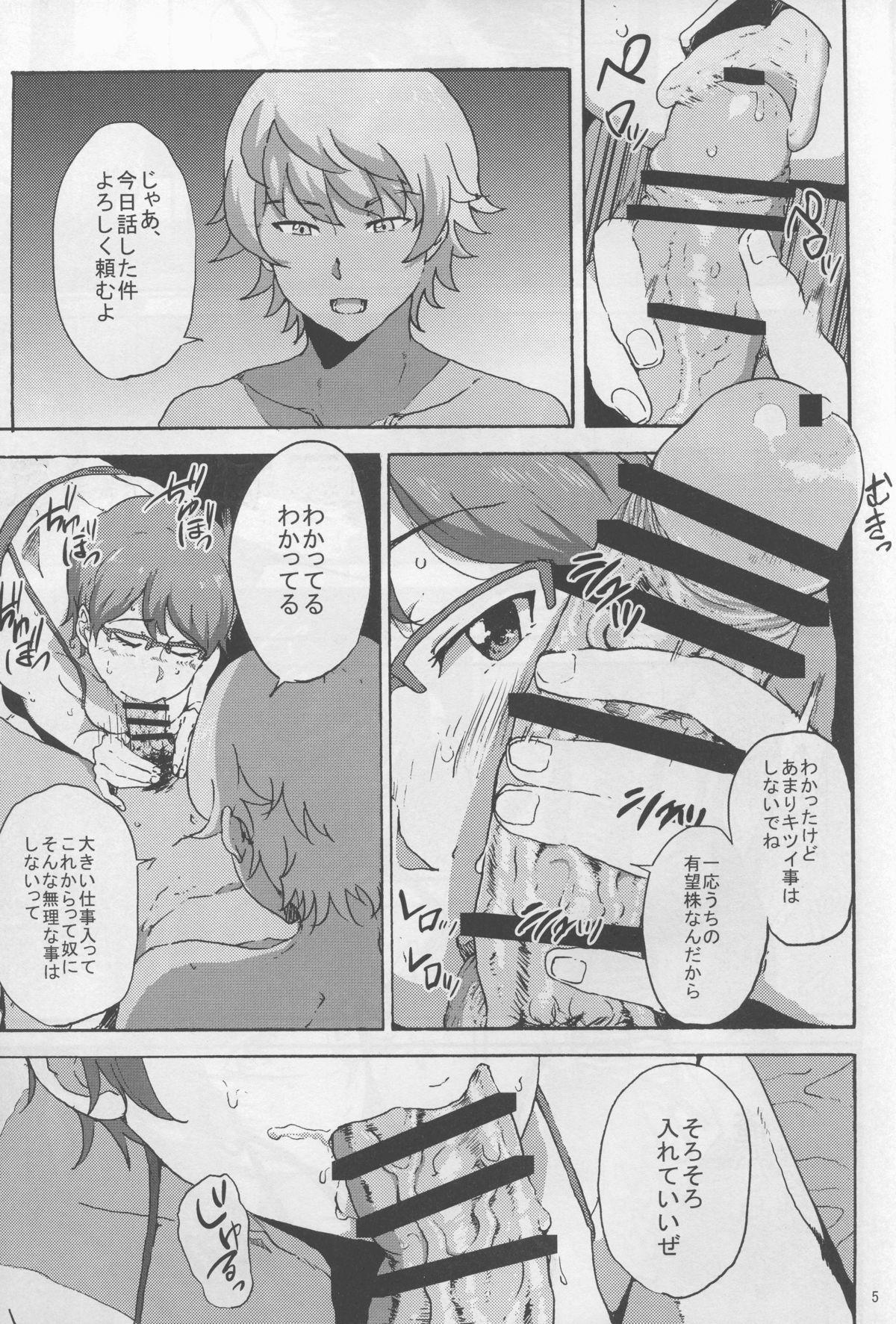 Mirai-chan ga Sandaime SGOCK no Leader ni Damasare Yarechau Hon 4