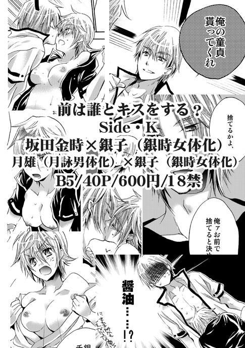 [Rekka (Izumi Aska)] Omae wa dare to kisuwosuru? Side K[gintama]sample 10