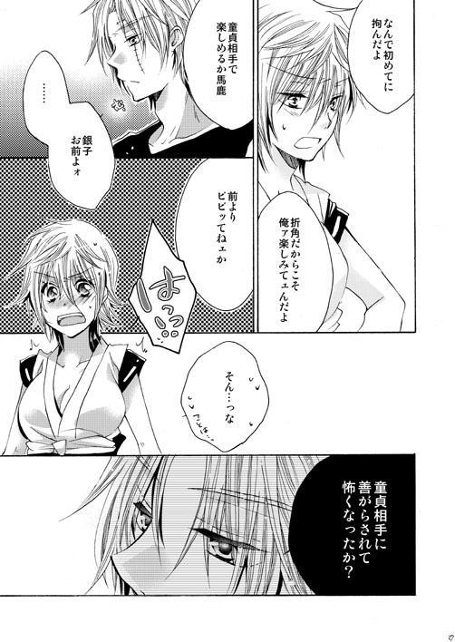 [Rekka (Izumi Aska)] Omae wa dare to kisuwosuru? Side K[gintama]sample 7